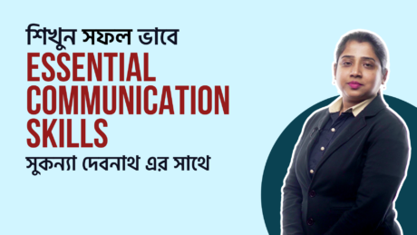 Essential Communication Skills (এসেন্সিয়াল কমিউনিকেশন স্কীল)