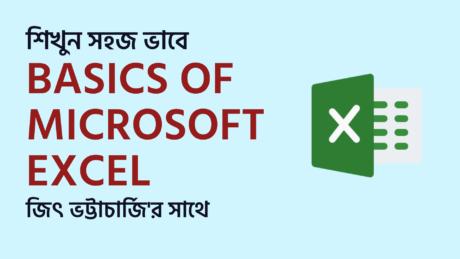 সহজে শিখুন Microsoft Excel/Google Sheets বাংলায়